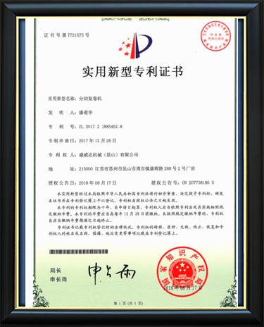 Slitting-Rewinding-Machine-Patent